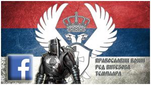 Фејсбук страница Православни Војни Ред Витезова Темплара